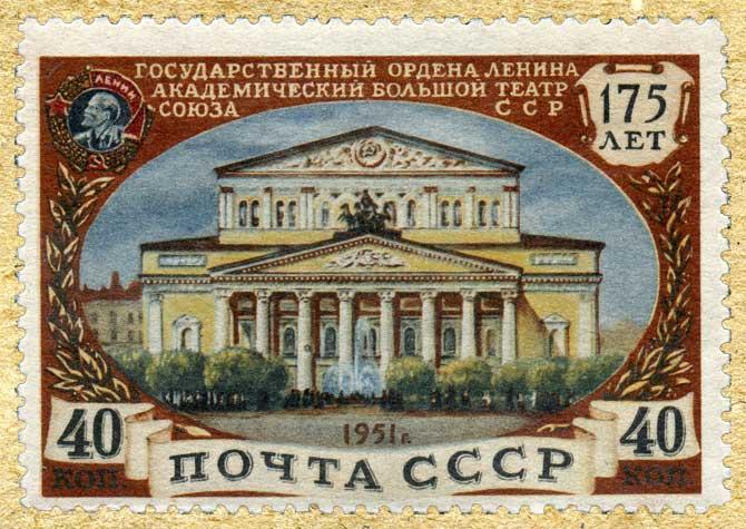 Почтовая марка